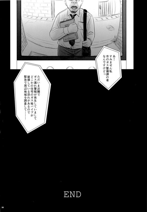 【エロ漫画・エロ同人誌】ちっぱいJSが強姦魔に拘束され鬼畜レイプwww 035
