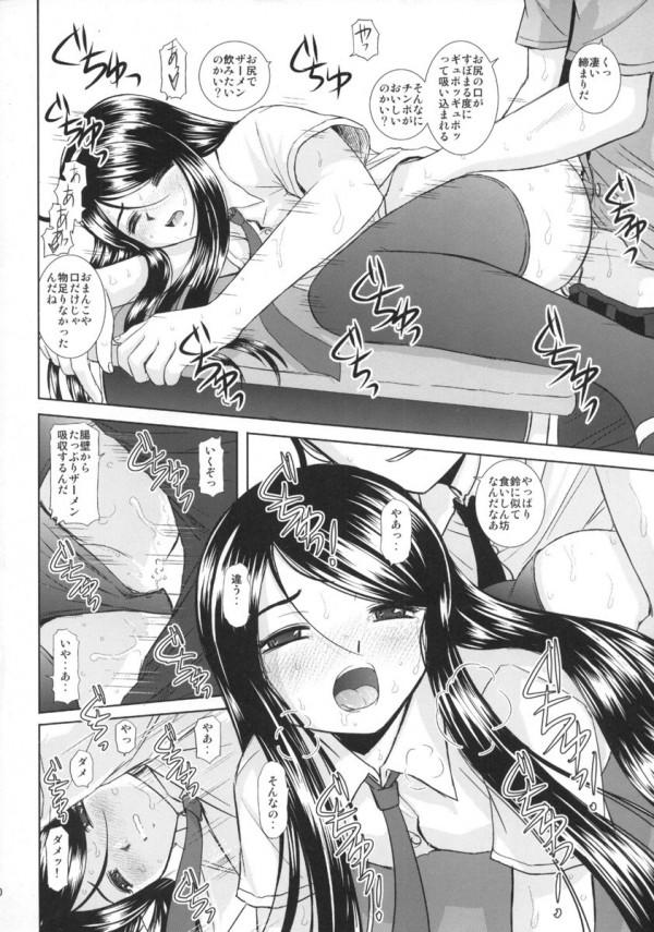 【エロ漫画・エロ同人誌】JKと教師の中出しセックスの詰め合わせだよ~www巨乳で妊婦のJKは身ごもってもエロい身体にがっつかれ乳首弄れば母乳噴き出しマン汁ダダ漏れになっちゃってチンポ突かれ大量ザーメン注ぎ込まれてるおwww 040