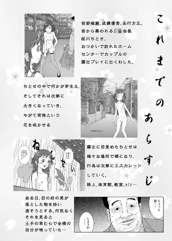 【エロ漫画・エロ同人誌】ちっぱいJSが写真をネタにキモイおっさんに凌辱されつつ野外エッチしちゃってるよwww 04