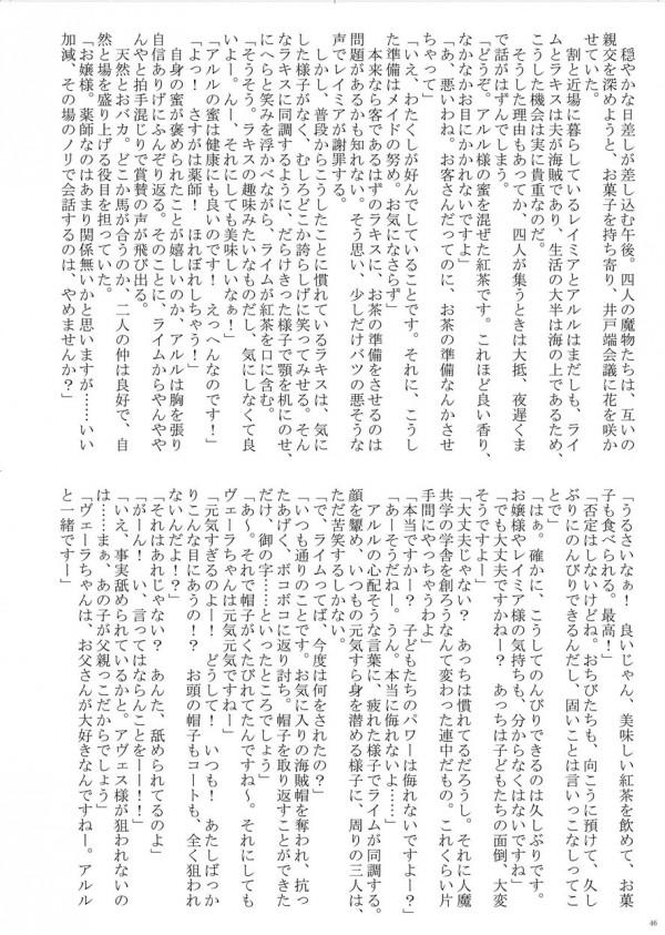 【エロ漫画・エロ同人誌】スライム状の巨乳お姉さんにチンポ奉仕され悶絶のマニアック作品www 046