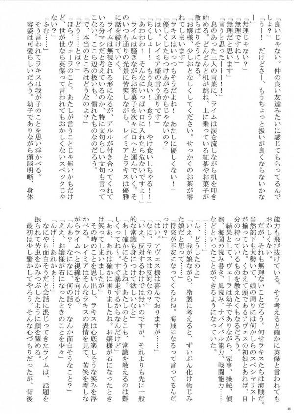 【エロ漫画・エロ同人誌】スライム状の巨乳お姉さんにチンポ奉仕され悶絶のマニアック作品www 048