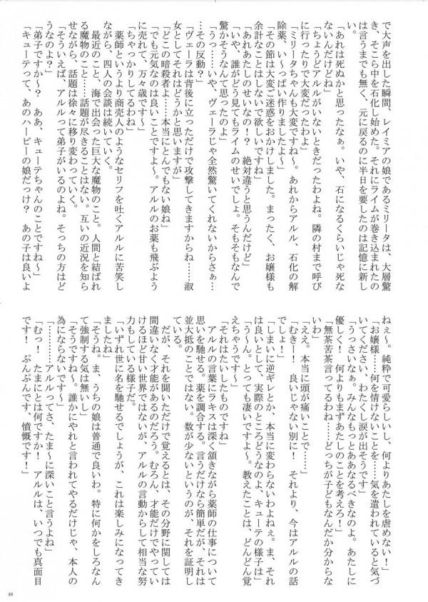 【エロ漫画・エロ同人誌】スライム状の巨乳お姉さんにチンポ奉仕され悶絶のマニアック作品www 049