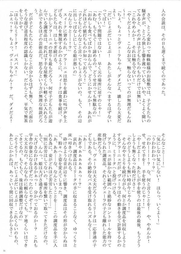【エロ漫画・エロ同人誌】スライム状の巨乳お姉さんにチンポ奉仕され悶絶のマニアック作品www 051