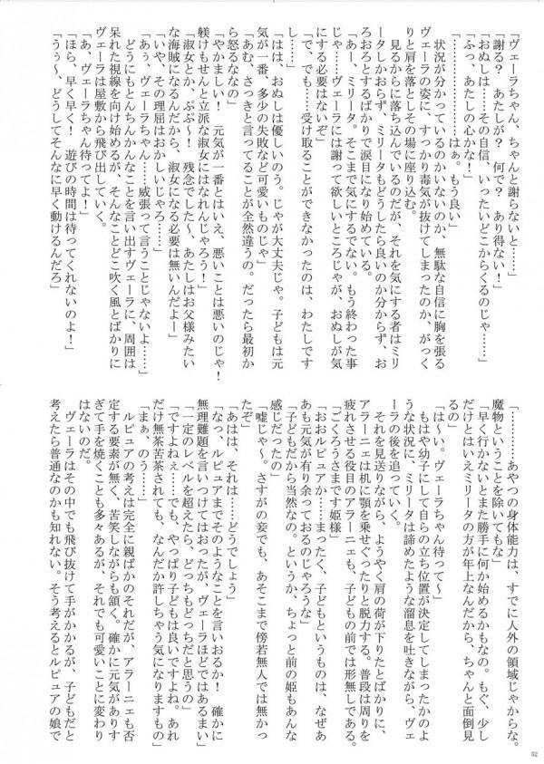 【エロ漫画・エロ同人誌】スライム状の巨乳お姉さんにチンポ奉仕され悶絶のマニアック作品www 052