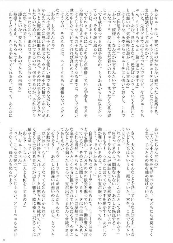 【エロ漫画・エロ同人誌】スライム状の巨乳お姉さんにチンポ奉仕され悶絶のマニアック作品www 053