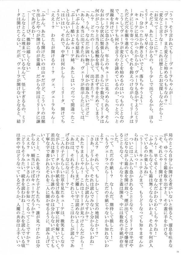 【エロ漫画・エロ同人誌】スライム状の巨乳お姉さんにチンポ奉仕され悶絶のマニアック作品www 054