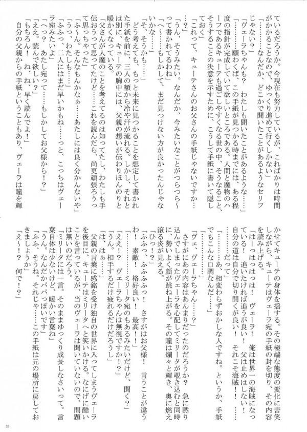 【エロ漫画・エロ同人誌】スライム状の巨乳お姉さんにチンポ奉仕され悶絶のマニアック作品www 055