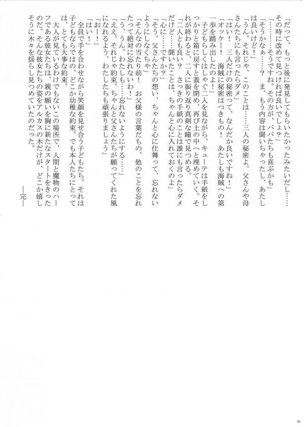 【エロ漫画・エロ同人誌】スライム状の巨乳お姉さんにチンポ奉仕され悶絶のマニアック作品www 056