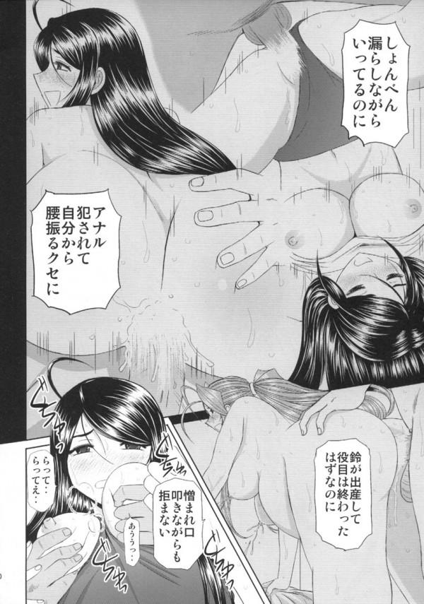 【エロ漫画・エロ同人誌】JKと教師の中出しセックスの詰め合わせだよ~www巨乳で妊婦のJKは身ごもってもエロい身体にがっつかれ乳首弄れば母乳噴き出しマン汁ダダ漏れになっちゃってチンポ突かれ大量ザーメン注ぎ込まれてるおwww 090