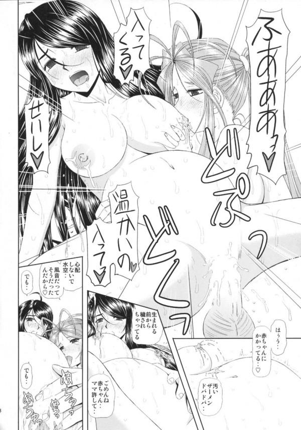 【エロ漫画・エロ同人誌】JKと教師の中出しセックスの詰め合わせだよ~www巨乳で妊婦のJKは身ごもってもエロい身体にがっつかれ乳首弄れば母乳噴き出しマン汁ダダ漏れになっちゃってチンポ突かれ大量ザーメン注ぎ込まれてるおwww 098