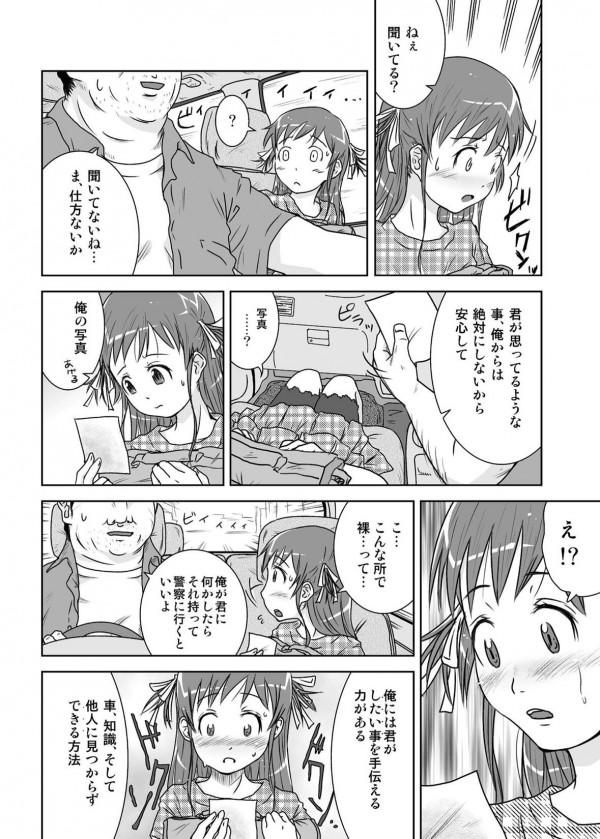 【エロ漫画・エロ同人誌】ちっぱいJSが写真をネタにキモイおっさんに凌辱されつつ野外エッチしちゃってるよwww 10