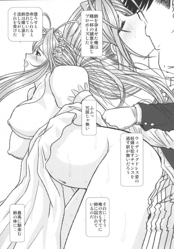 【エロ漫画・エロ同人誌】JKと教師の中出しセックスの詰め合わせだよ~www巨乳で妊婦のJKは身ごもってもエロい身体にがっつかれ乳首弄れば母乳噴き出しマン汁ダダ漏れになっちゃってチンポ突かれ大量ザーメン注ぎ込まれてるおwww 107