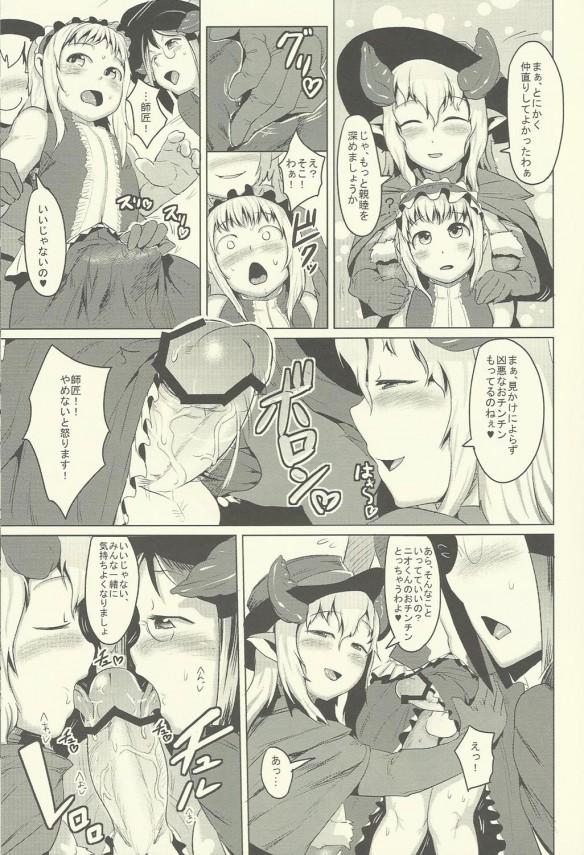 【エロ漫画】ショタ男の娘が巨乳淫乱な魔女たちに痴女られ逆レイプされて3Pしてるお!【無料 エロ同人】11
