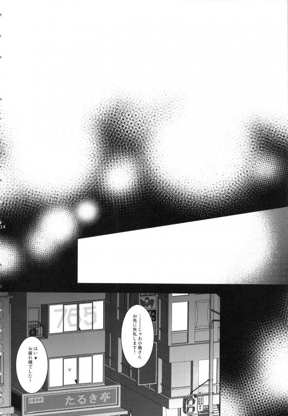 【アイマス エロ同人】巨乳アイドルの音無小鳥が夜道で強姦レイプされちゃってるよ~wwwストーカーっぽい男に凌辱【無料 エロ漫画】13__IMG012