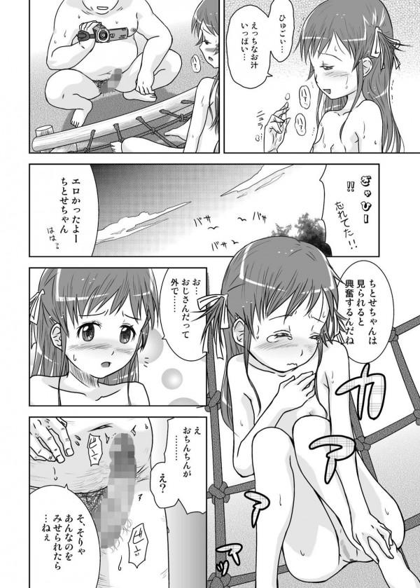 【エロ漫画・エロ同人誌】ちっぱいJSが写真をネタにキモイおっさんに凌辱されつつ野外エッチしちゃってるよwww 18