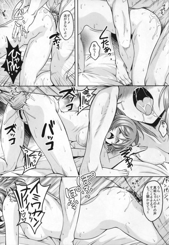 【ラブライブ エロ同人】パイパンJKの西木野真姫が羞恥心全開で風俗プレイにチャレンジwww【無料 エロ漫画】19