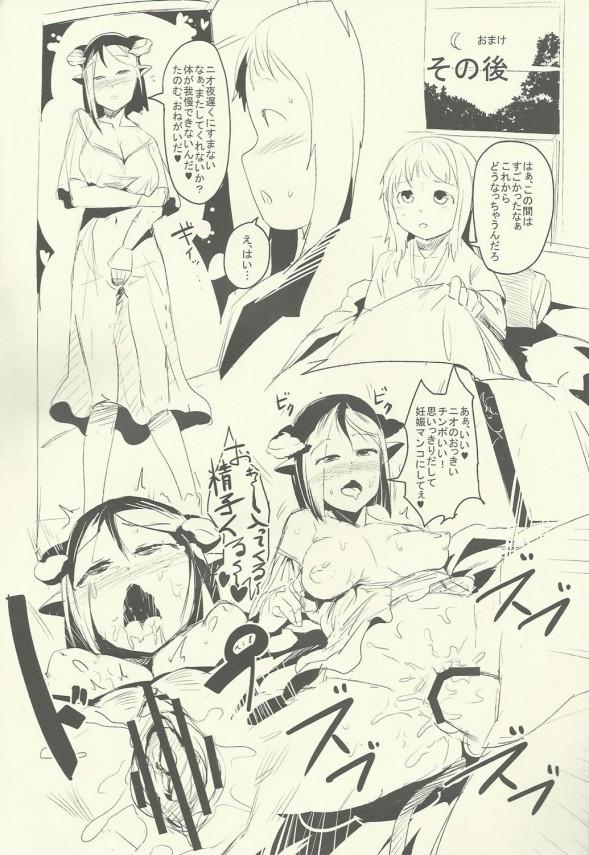 【エロ漫画】ショタ男の娘が巨乳淫乱な魔女たちに痴女られ逆レイプされて3Pしてるお!【無料 エロ同人】22