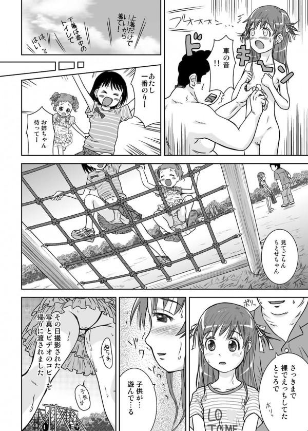 【エロ漫画・エロ同人誌】ちっぱいJSが写真をネタにキモイおっさんに凌辱されつつ野外エッチしちゃってるよwww 22