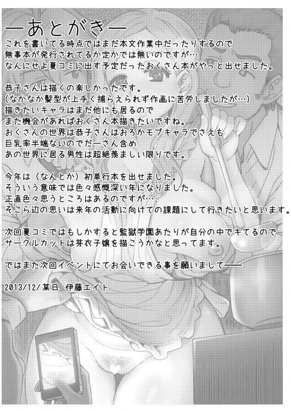 【おくさん エロ漫画・エロ同人誌】だーさんと沖田恭子がそれぞれ酔った勢いで同僚たちとNTRセックスしちゃってるよwww上司の火神洋子を恭子と勘違いして悪戯したら久々チンポに発情しちゃって膣内に受け入れ中出しww恭子は乱交ハメハメで不倫チンポに中出しされまくってますwww 23