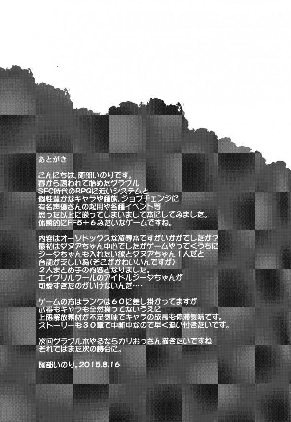 【グラブル エロ同人】誘拐事件の犯人追ってたダヌアとジータが監禁され凌辱レイプされて絶望・・・【無料 エロ漫画】24