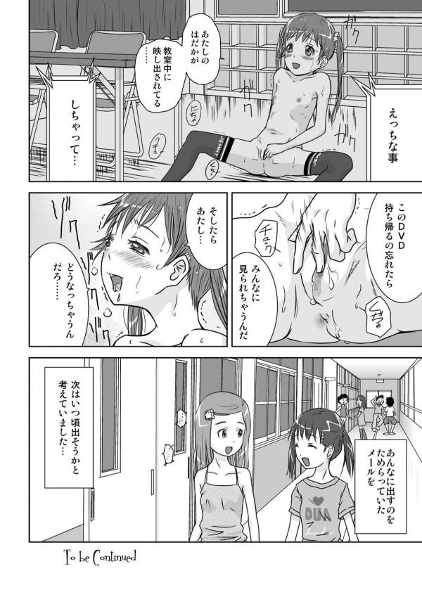 【エロ漫画・エロ同人誌】ちっぱいJSが写真をネタにキモイおっさんに凌辱されつつ野外エッチしちゃってるよwww 24
