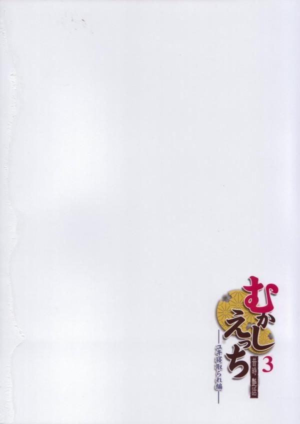 【エロ漫画・エロ同人誌】想いを寄せていた巨乳のお姉さんが未亡人となり距離縮めようと思ってたら村のおっさんの性奴隷状態で4Pファック受け入れて精液便所になっちゃってましたwwwww複数チンポに囲まれフェラチオしながら淫乱まんこにチンポハメられて悶絶してたおwww 32