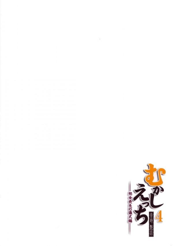【エロ漫画・エロ同人誌】初潮を迎えると夜這いの相手をする性風習残る村の美乳少女が遂に初潮迎え初セックスへwww姉の声でオナニーばかりしてた妹にも遂に時が来て羞恥心全開のまま初エッチ・・フェラチオ口内射精から生チンポ膣内受け止め女の快楽味わいつつ中出し射精に絶頂悶絶www  32