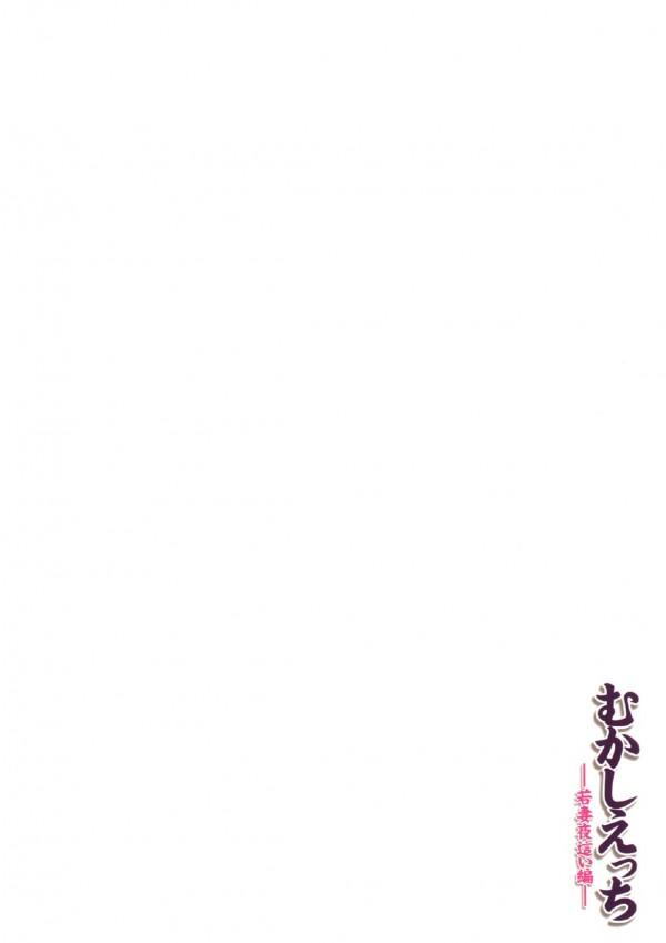 【エロ漫画・エロ同人誌】夜這いオッケーな性風習残る村に嫁いだ人妻美女が村のおっさんに強姦調教レイプされ旦那も他の女とセックスしちゃってたwww膣内挿入拒むも素股から勝手に挿入れられちゃって中出し・・旦那の姿に理性崩壊し開き直って村人とハメまくりの淫乱妻に覚醒www 35