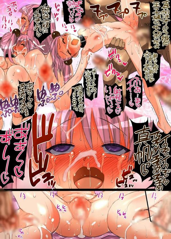 【エロ漫画・エロ同人誌】ちっぱい姉妹が凌辱レイプされて妊娠確定www 37