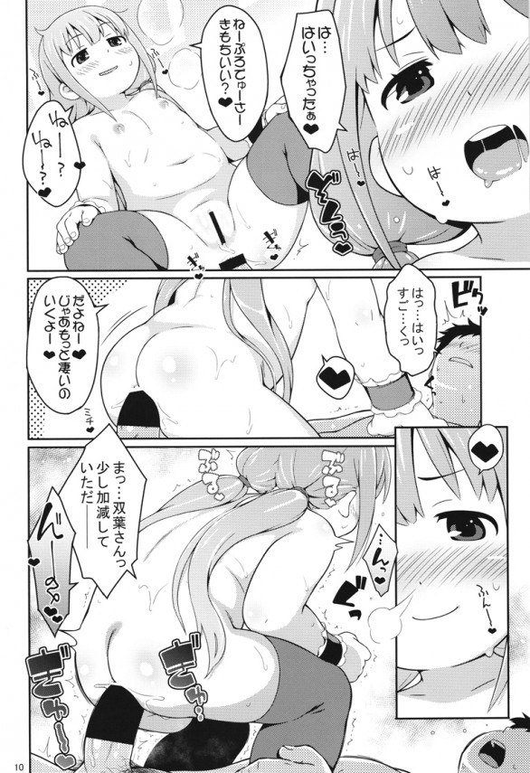 Anzu_Ame_09