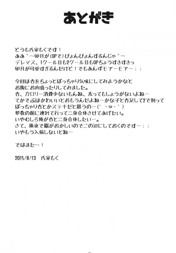 Anzu_Ame_20