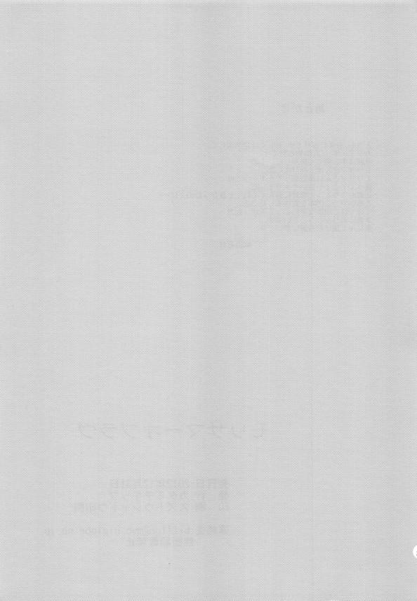 【中二病 エロ同人】エロ動画に出てるのを富樫勇太に見られ焦ったパイパンJKの丹生谷森夏が口止め【無料 エロ漫画】_IMG023