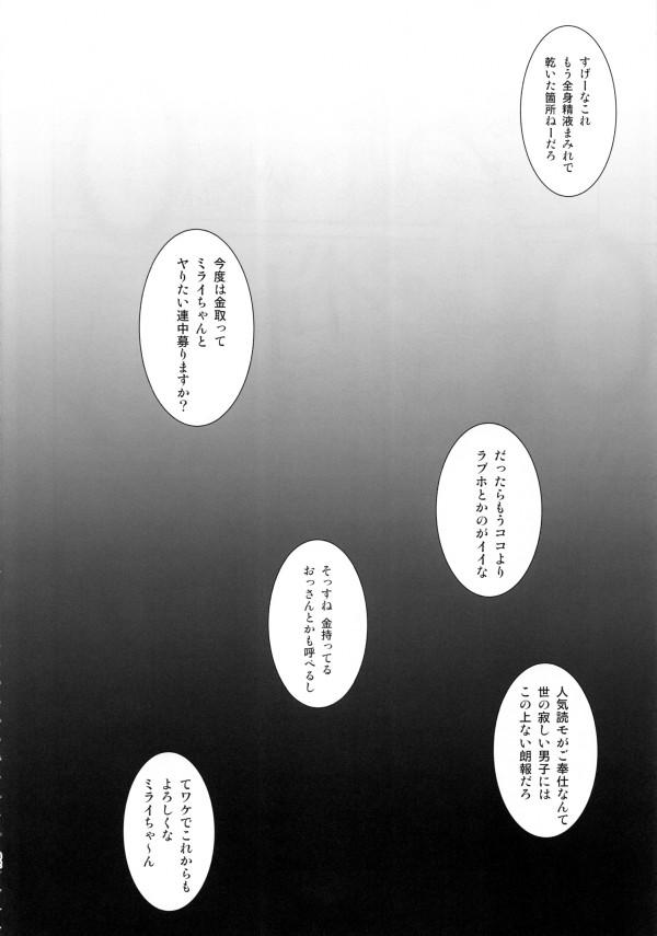 【ガンダム エロ同人】カミキ・ミライがカミキ・セカイ痴女っての近親相姦プレイから強姦され凌辱ハメ撮り乱交【無料 エロ漫画】_IMG030