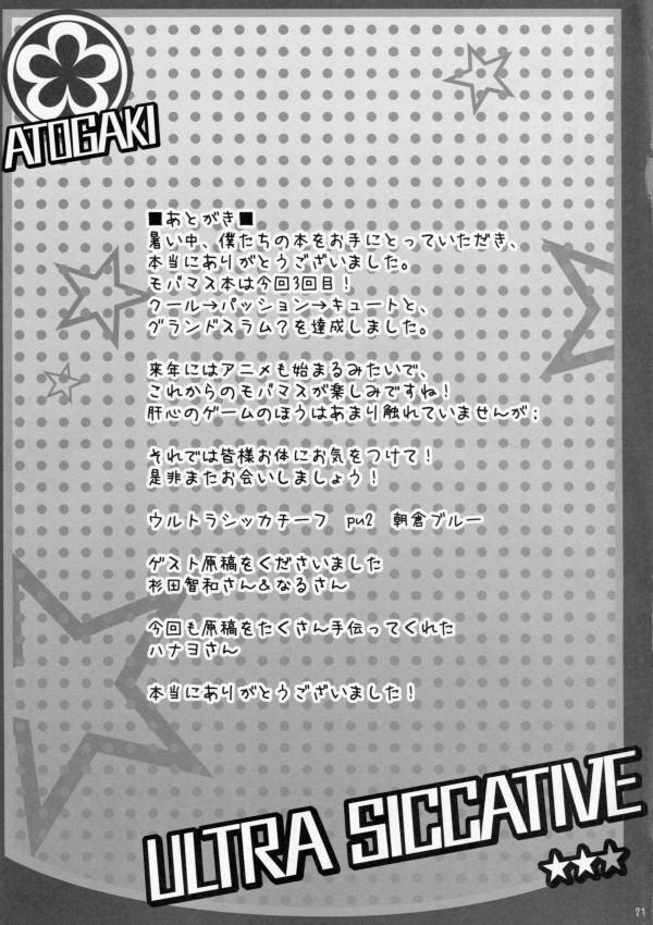 【アイマス エロ同人】美乳アイドルの安部菜々がP緊縛して中出しセックスしてるよwww頬赤らめつつフェラチオ【無料 エロ漫画】WereAllGoingToMakeItToUsamin019