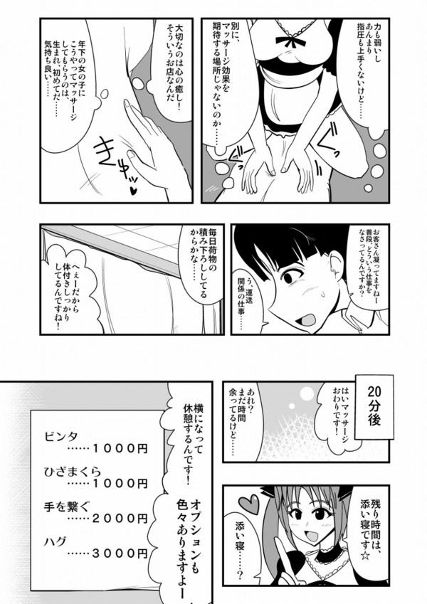 namaiki46