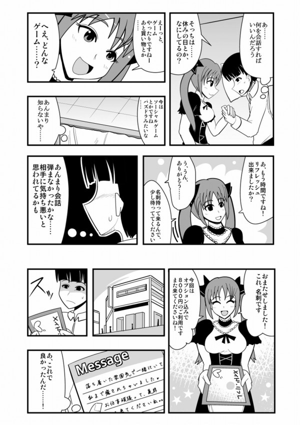 namaiki48
