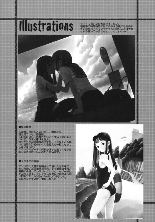 【エロ漫画・エロ同人誌】エロ本に発情したちっぱいJKの姉妹が百合プレイおっぱじめちゃってるwww互いの思いに素直になりキスから乳首舐めれば愛液溢れ手マンやクンニでイチャイチャし合って気持ちよくなってるおwww p_28
