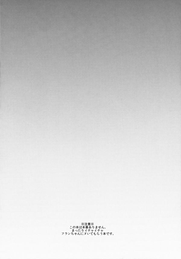 【東方 エロ同人】パイパンちっぱい幼女のフランドール・スカーレットが痴女って来たからハメハメしちゃおうw【無料 エロ漫画】pn003