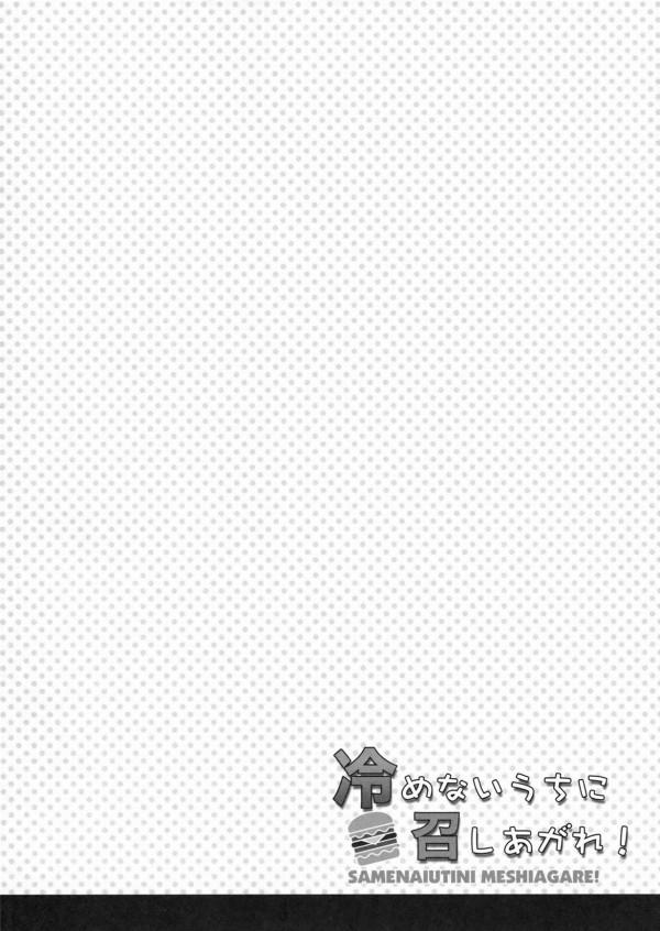 【エロ同人誌】バイトでドジばっかりしてる優男が年下のパイパン巨乳なバイト仲間とハメハメの展開に!【無料 エロ漫画】003