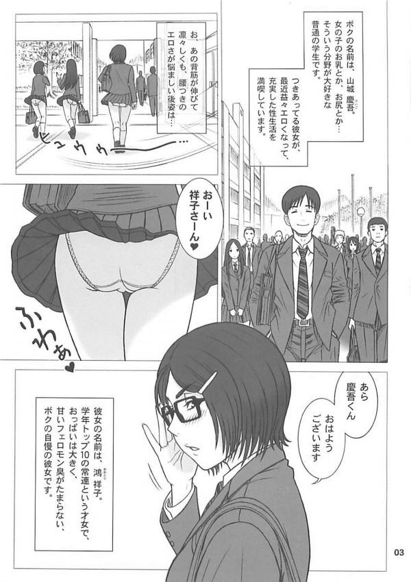 【エロ同人誌】真面目そうな眼鏡っ子JKの彼女がオナホ宣言してきた!【無料 エロ漫画】str003