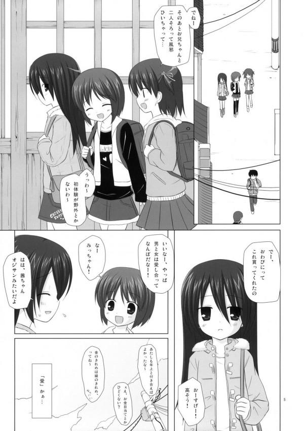 【エロ漫画・エロ同人誌】母親に売春させられてるちっぱいパイパンのJSwww str004