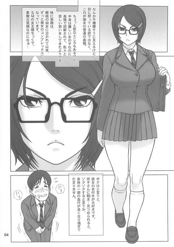 【エロ同人誌】真面目そうな眼鏡っ子JKの彼女がオナホ宣言してきた!【無料 エロ漫画】str004