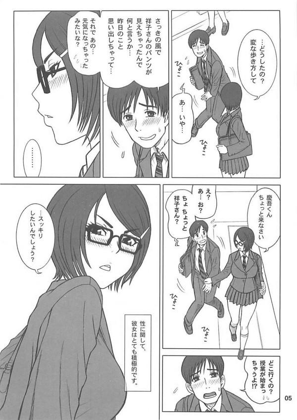 【エロ同人誌】真面目そうな眼鏡っ子JKの彼女がオナホ宣言してきた!【無料 エロ漫画】str005