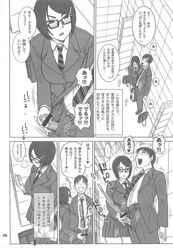 【エロ同人誌】真面目そうな眼鏡っ子JKの彼女がオナホ宣言してきた!【無料 エロ漫画】str006