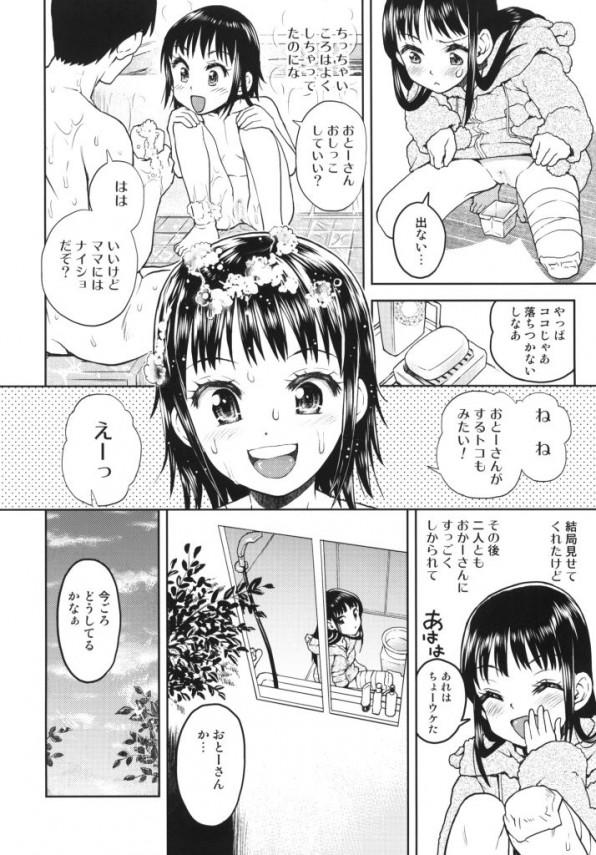 【エロ漫画・エロ同人誌】ちっぱいJSが風呂場で近親相姦ファックwww str007