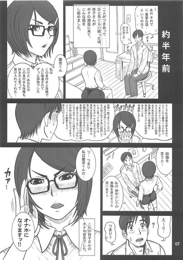 【エロ同人誌】真面目そうな眼鏡っ子JKの彼女がオナホ宣言してきた!【無料 エロ漫画】str007