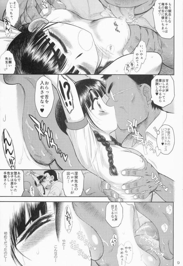 【エロ漫画】優等生のJCがオナニー見られちゃって体操着ブルマ姿で輪姦されてる!【無料 エロ同人】009