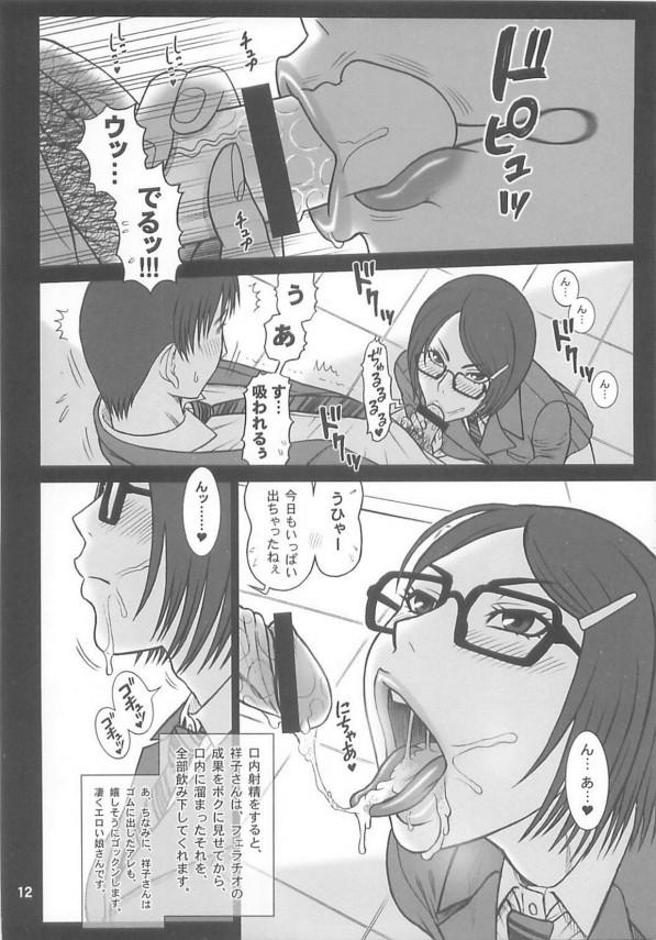 【エロ同人誌】真面目そうな眼鏡っ子JKの彼女がオナホ宣言してきた!【無料 エロ漫画】str012