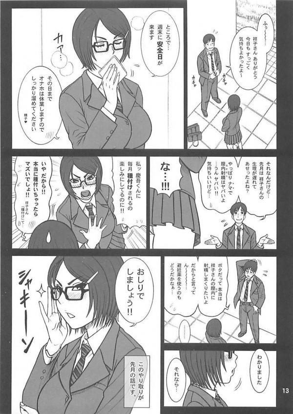 【エロ同人誌】真面目そうな眼鏡っ子JKの彼女がオナホ宣言してきた!【無料 エロ漫画】str013