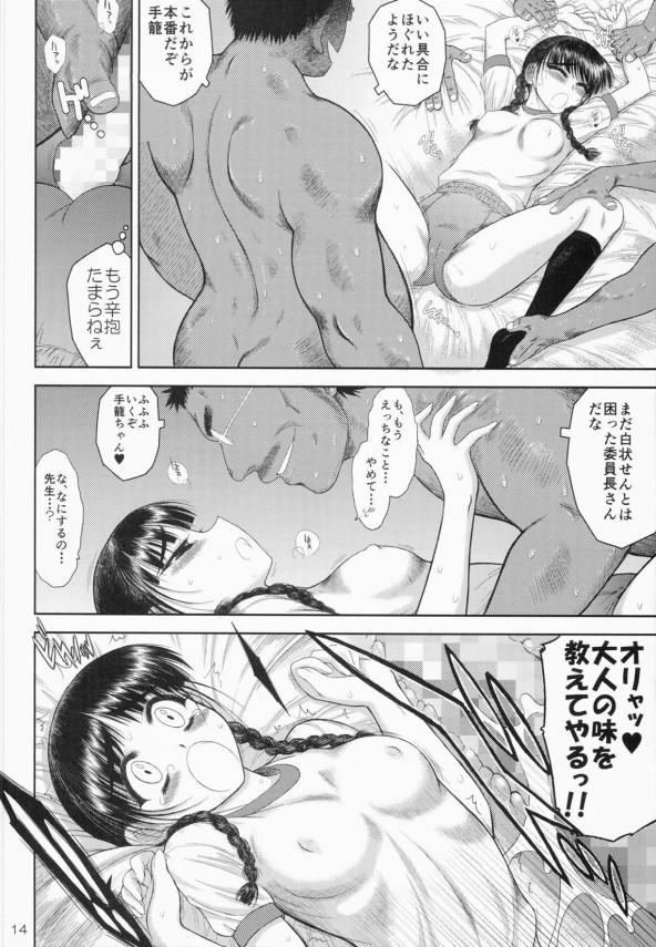 【エロ漫画】優等生のJCがオナニー見られちゃって体操着ブルマ姿で輪姦されてる!【無料 エロ同人】014